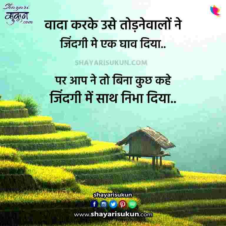 Vaada-Shayari-Love-Quotes-on-Promise-1