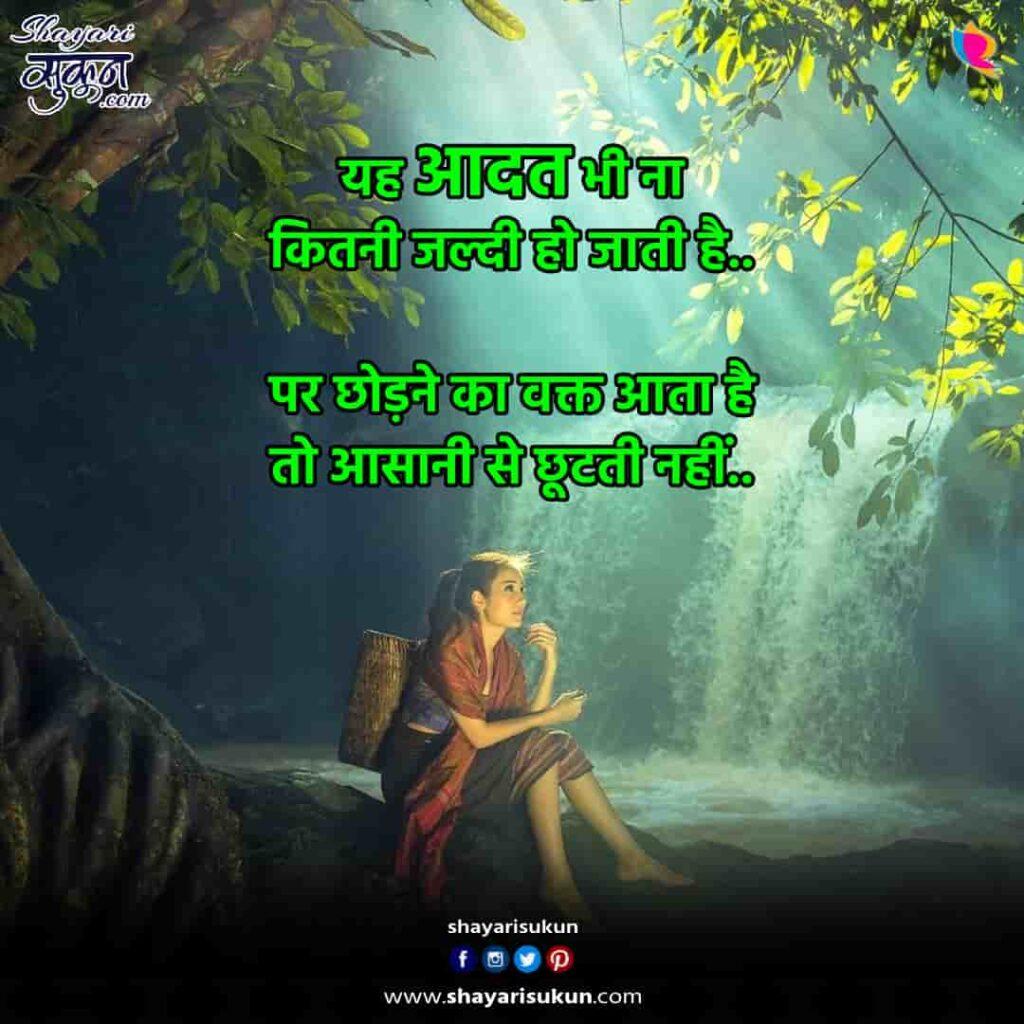 aadat-3-sad-shayari-hindi-poetry-habit-1