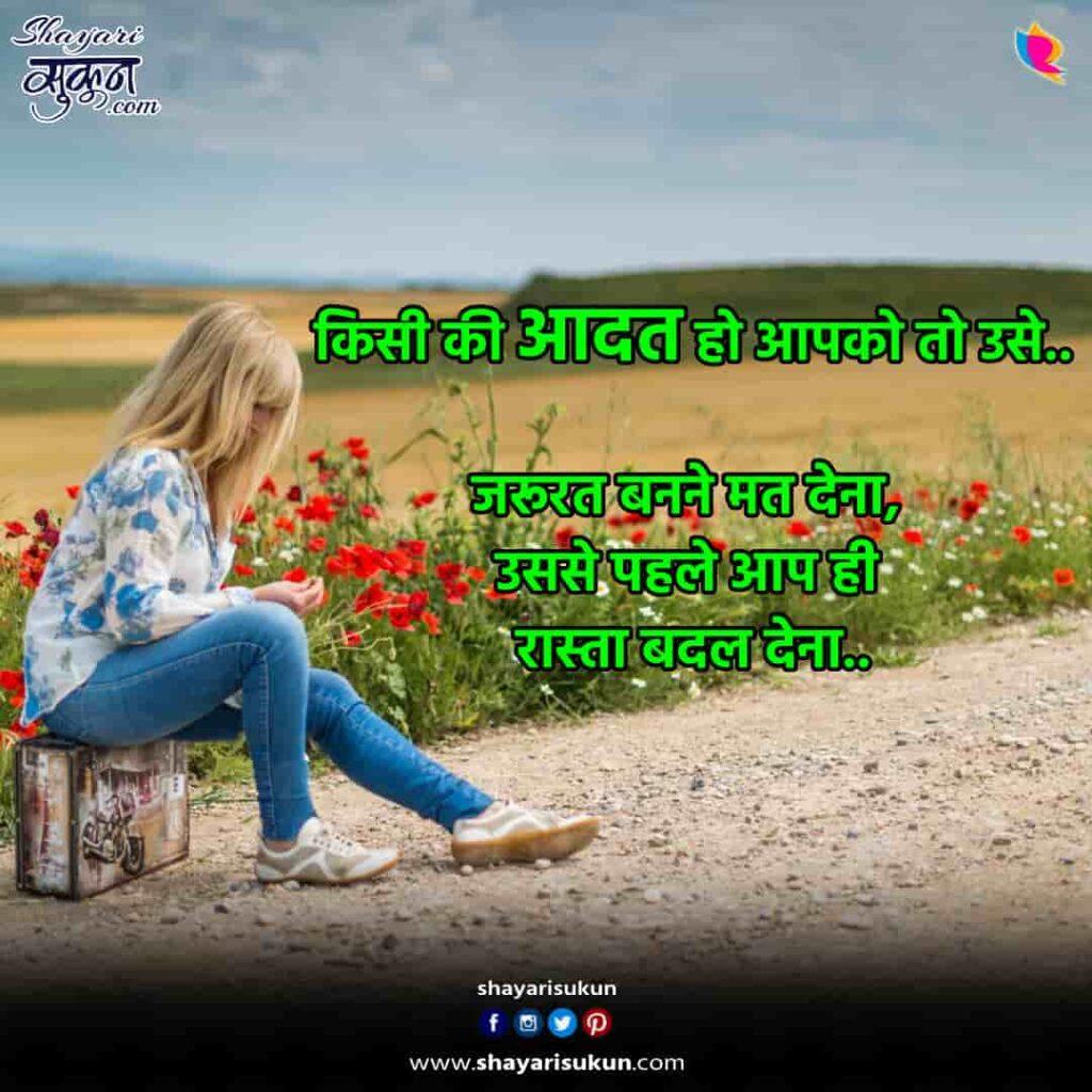 aadat-3-sad-shayari-hindi-poetry-habit-2