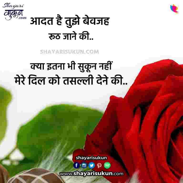 Aadat Shayari Image -1