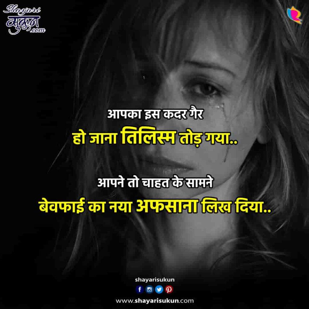 afsana-1-sad-shayari-dardbhari-kahani-hindi-poetry-1