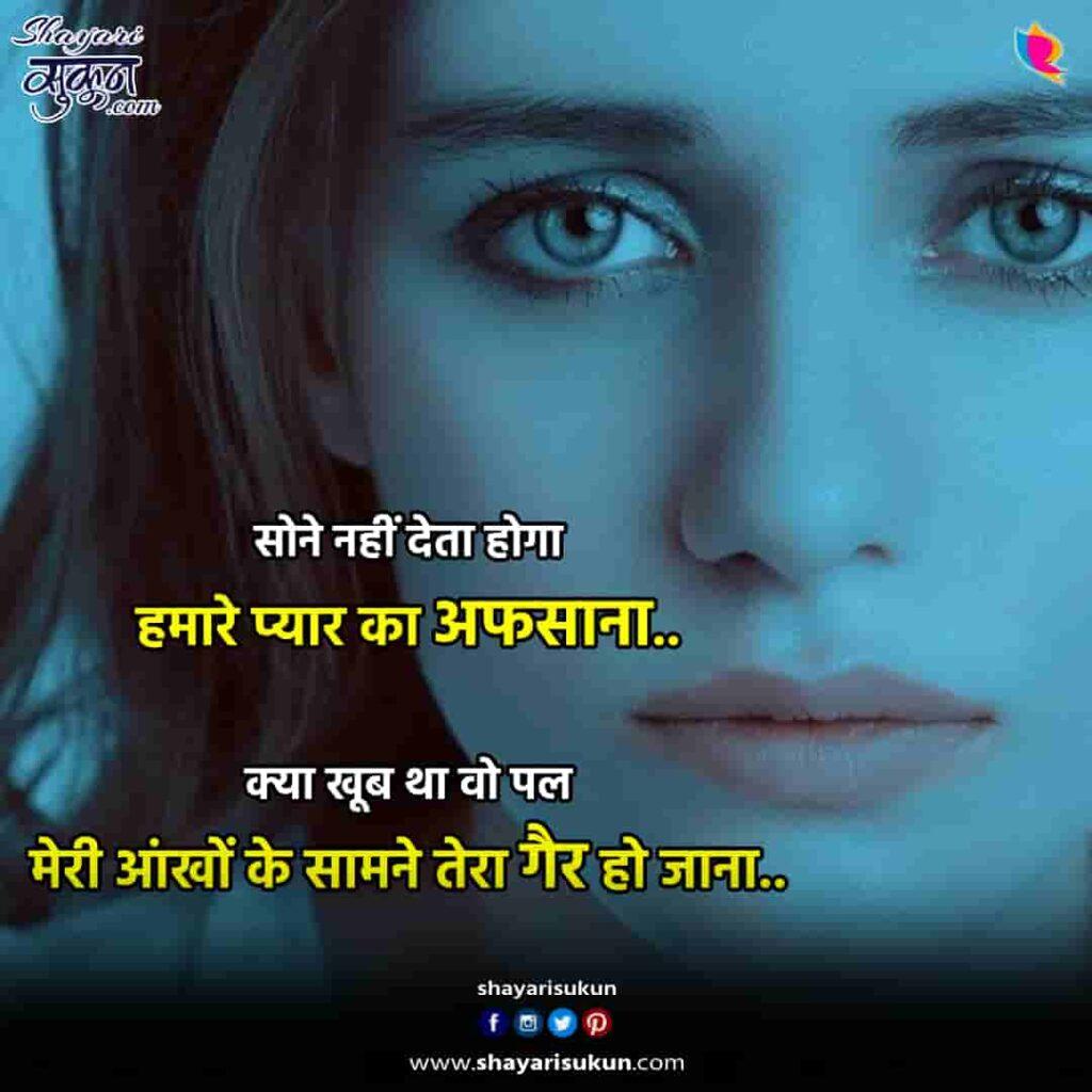 afsana-1-sad-shayari-dardbhari-kahani-hindi-poetry-2