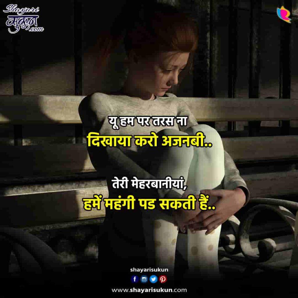 ajnabi-1-sad-shayari-stranger-hindi-poetry-1