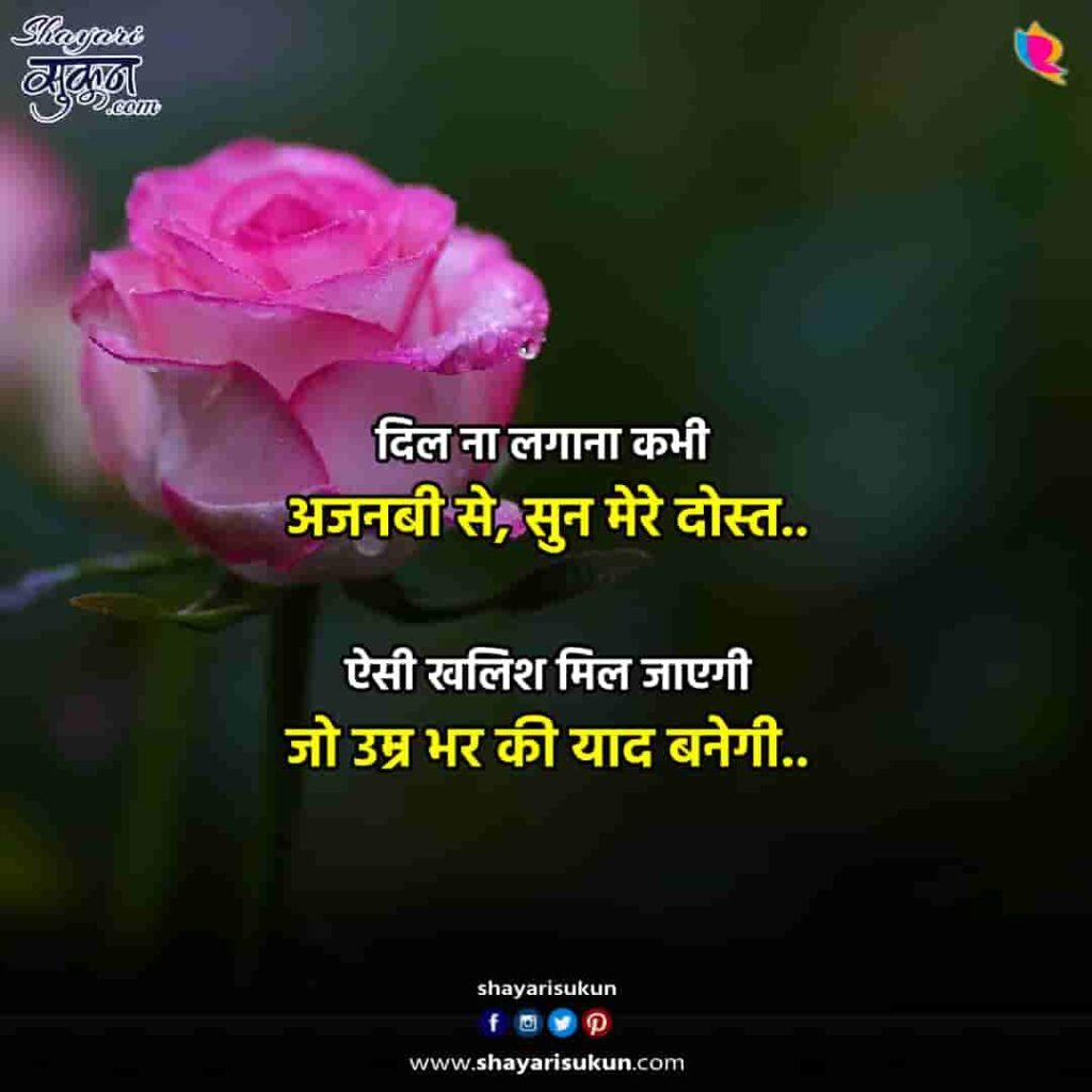 ajnabi-1-sad-shayari-stranger-hindi-poetry-2