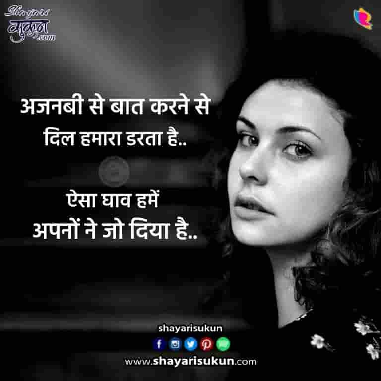 ajnabi shayari sad shayari in hindi urdu