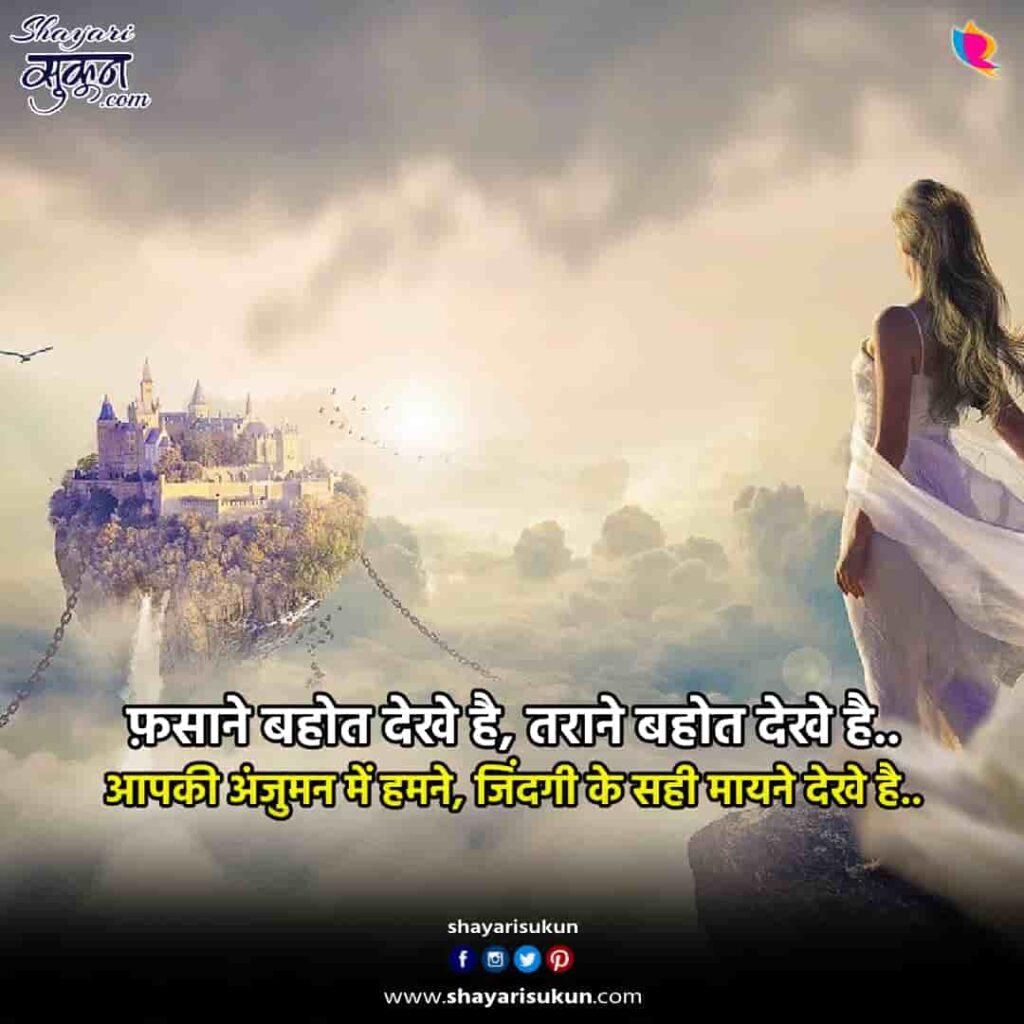 anjuman-1-love-shayari-romantic-hindi-poetry-1