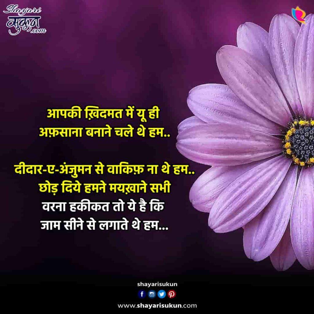 anjuman-1-love-shayari-romantic-hindi-poetry-2