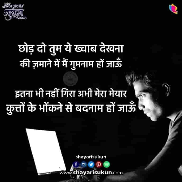 attitude-shayari-image-in-hindi