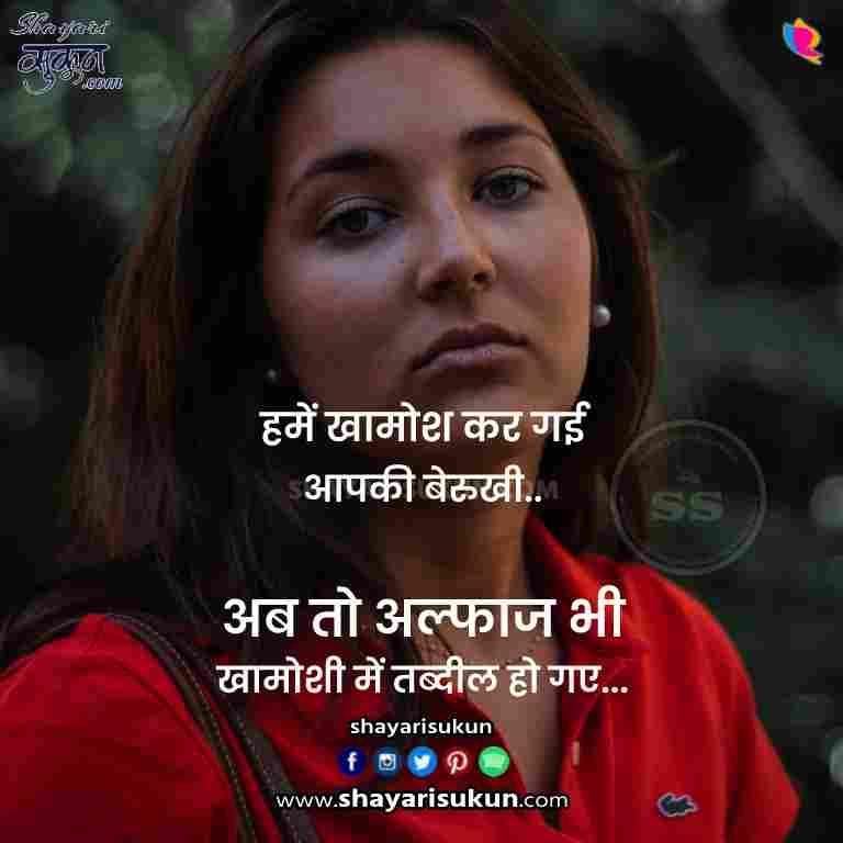 berukhi shayari hindi