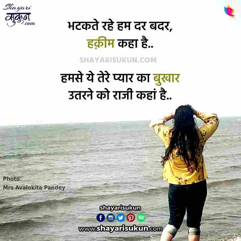 bukhar love shayari romantic temperature poetry