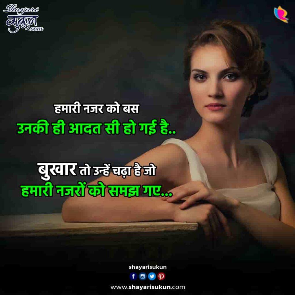 bukhar-1-love-shayari-romantic-temperature-poetry-1