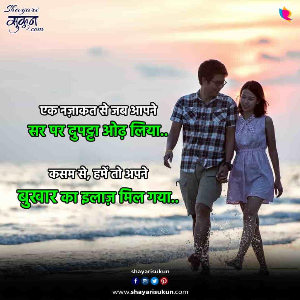 bukhar-1-love-shayari-romantic-temperature-poetry-2