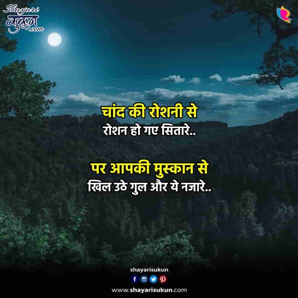 chand-1-love-shayari-hindi-poetry-moon-1