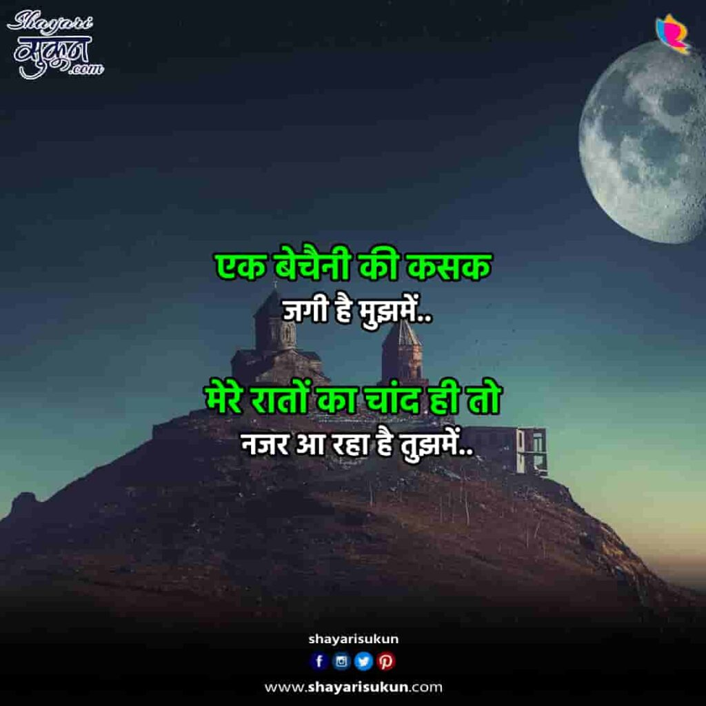 chand-1-love-shayari-hindi-poetry-moon-2