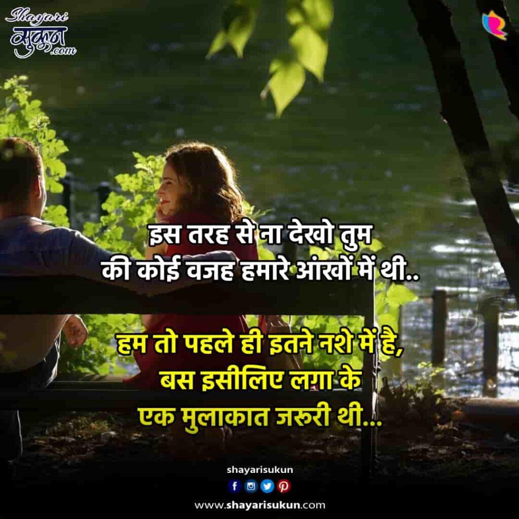 ek-mulaqat-1-love-shayari-one-meeting-poetry-1