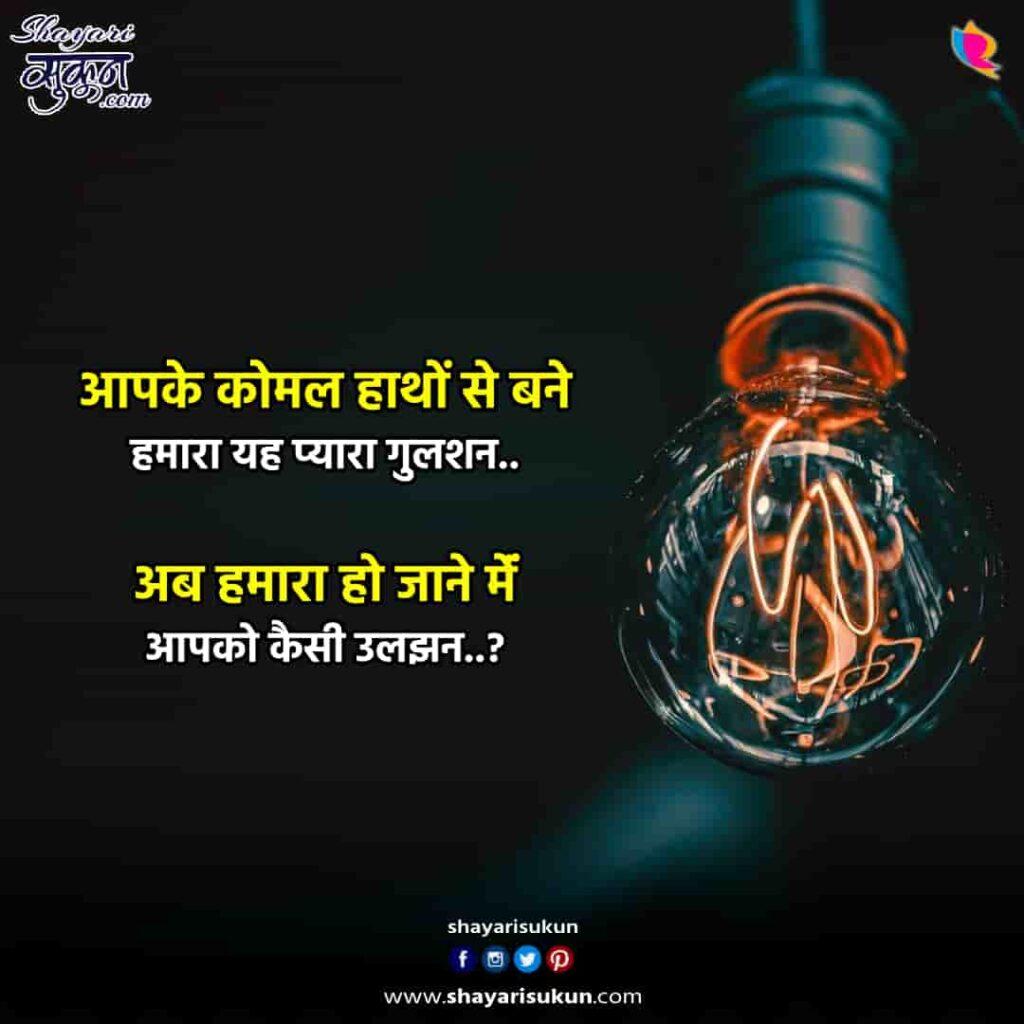 gulshan-1-love-shayari-hindi-poetry-garden-1