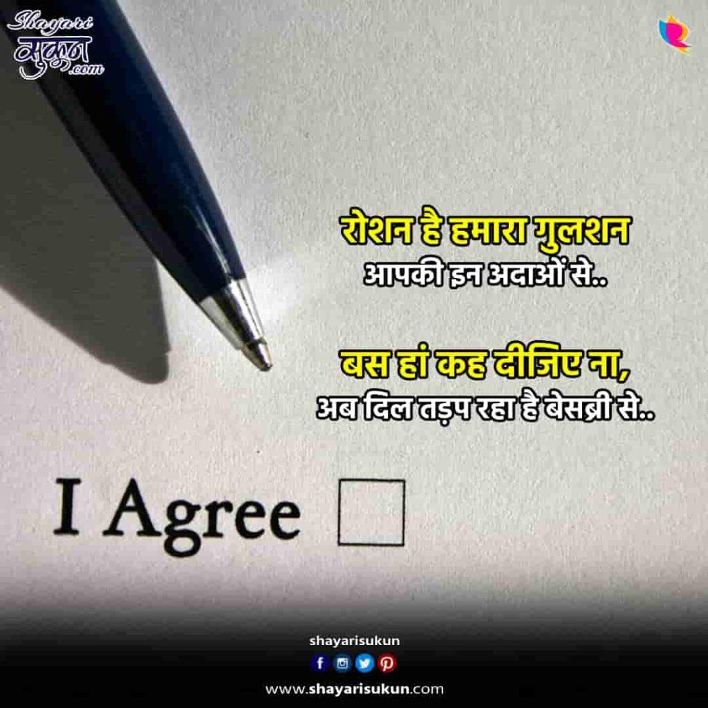 gulshan-1-love-shayari-hindi-poetry-garden-2