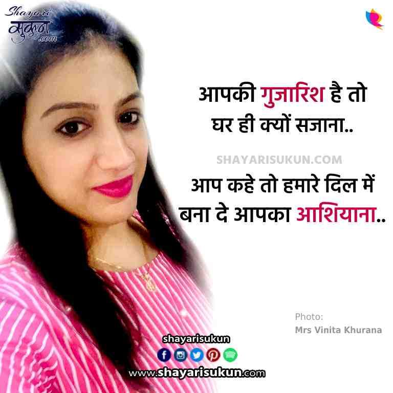 guzarish love shayari hindi poetry request
