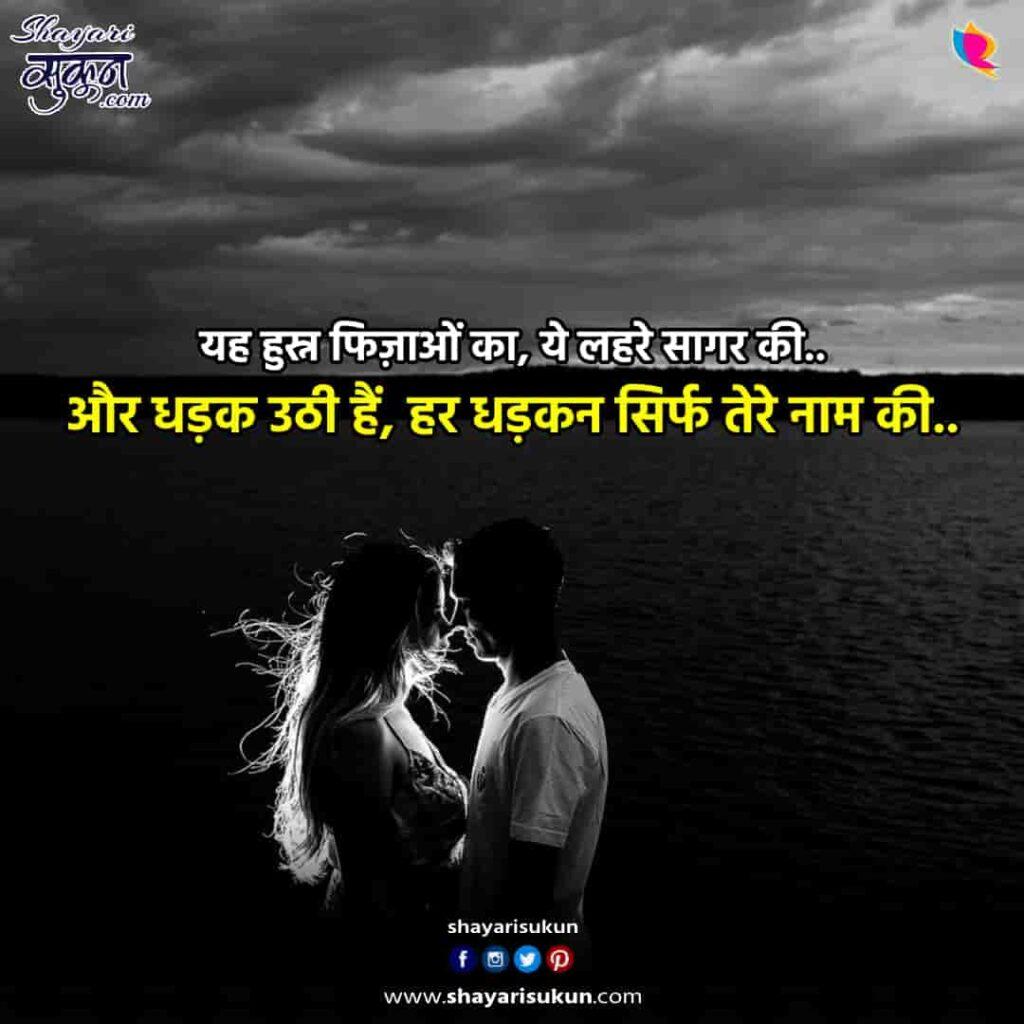 husn-1-love-shayari-romantic-poetry-beauty-1