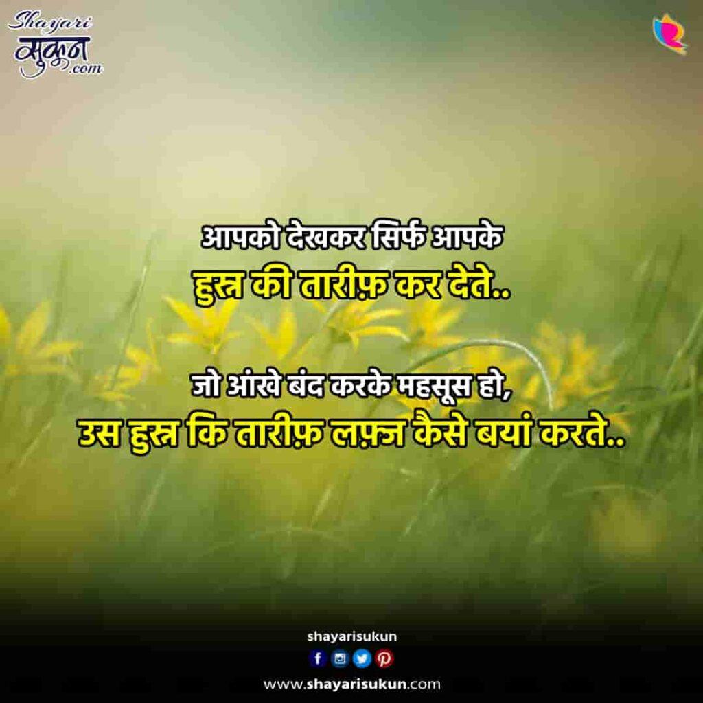 husn-1-love-shayari-romantic-poetry-beauty-2
