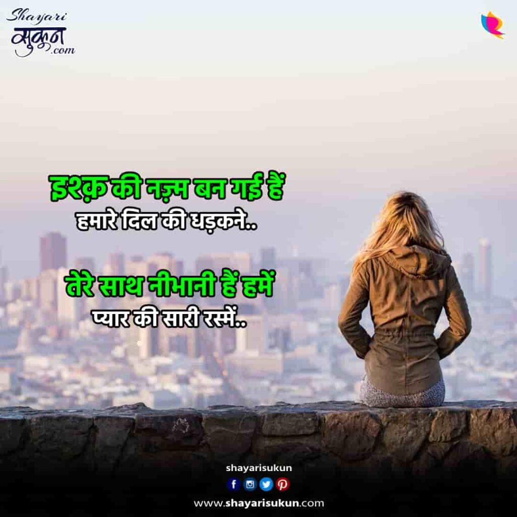 ishq-2-love-shayari-romantic-hindi-poetry-02