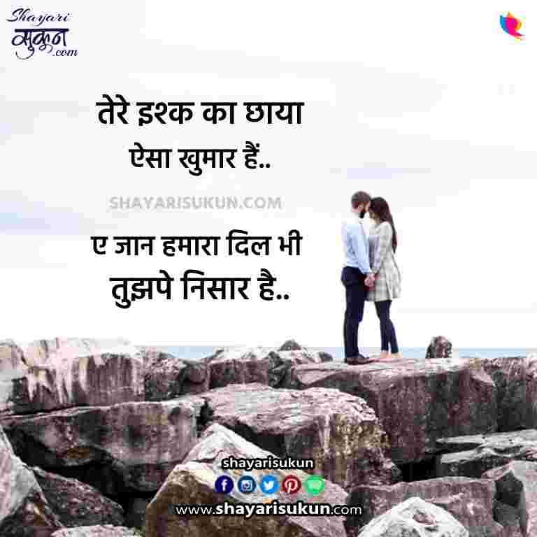 Ishq Shayari Image -1