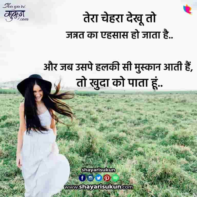 jannat-romantic-shayari-heaven-whatsapp-status-3