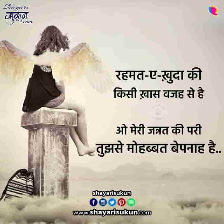 jannat-shayari-heaven-quotes-in-hindi-2