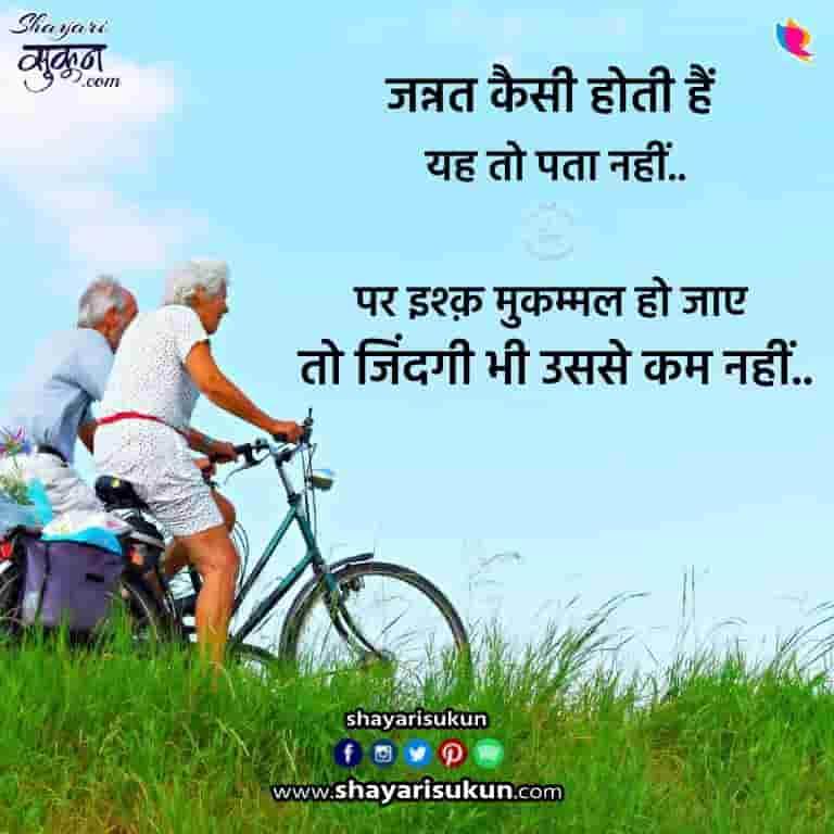 jannat-shayari-in-hindi-urdu-4