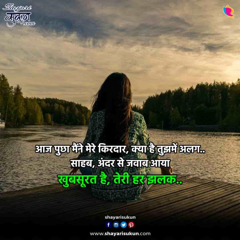jhalak-1-love-shayari-romantic-hindi-poetry-1