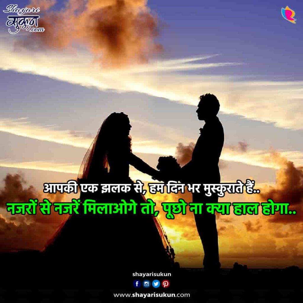 jhalak-1-love-shayari-romantic-hindi-poetry-2