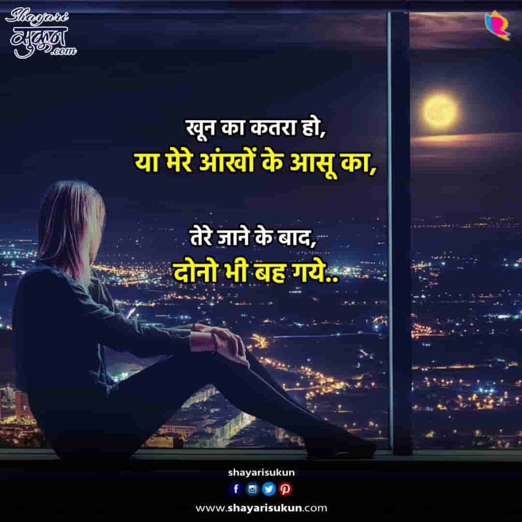 katra-1-love-shayari-tear-drop-hindi-poetry-1