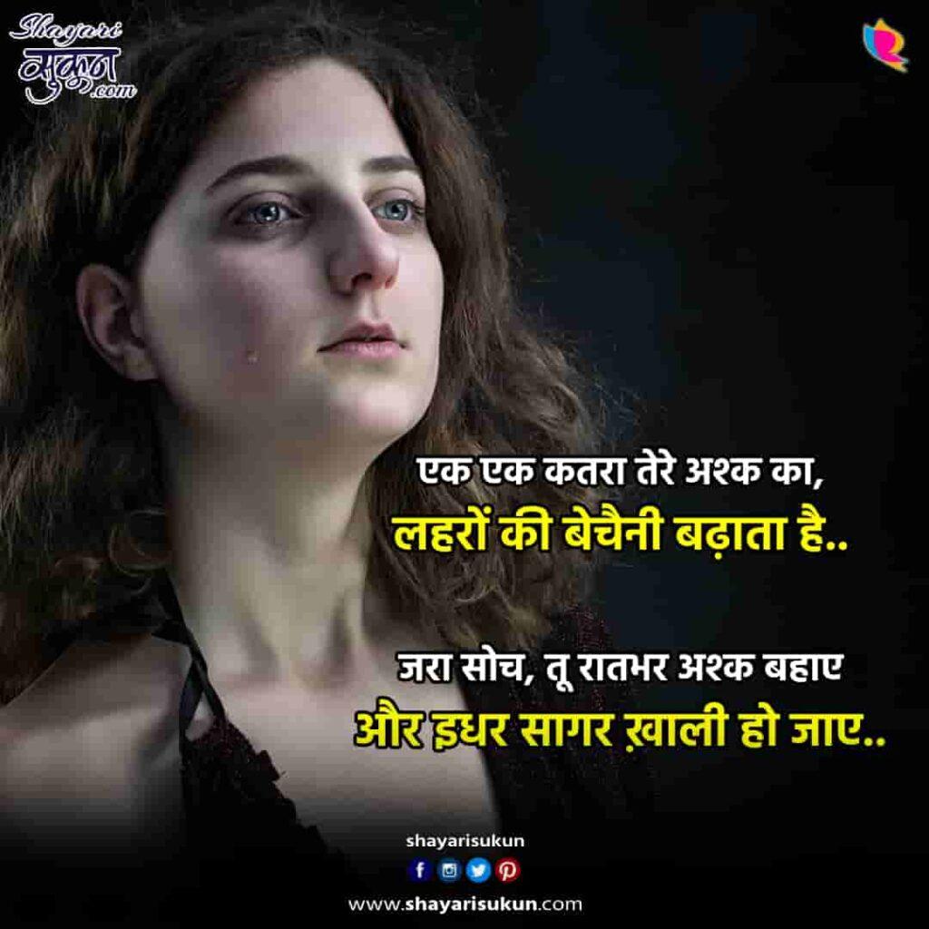katra-2-love-shayari-tear-hindi-poetry-1