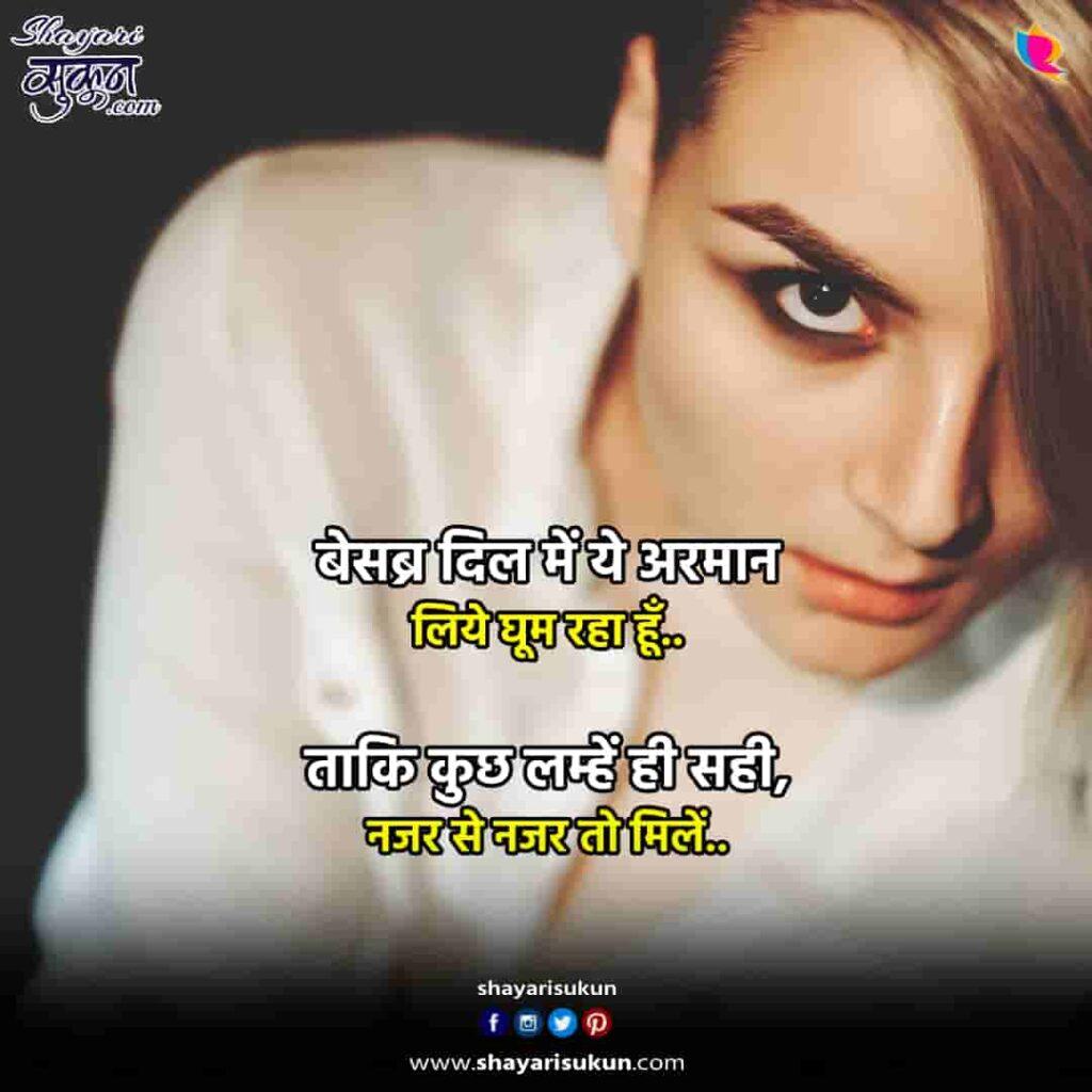 lamhe-1-love-shayari-hindi-poetry-moments-1