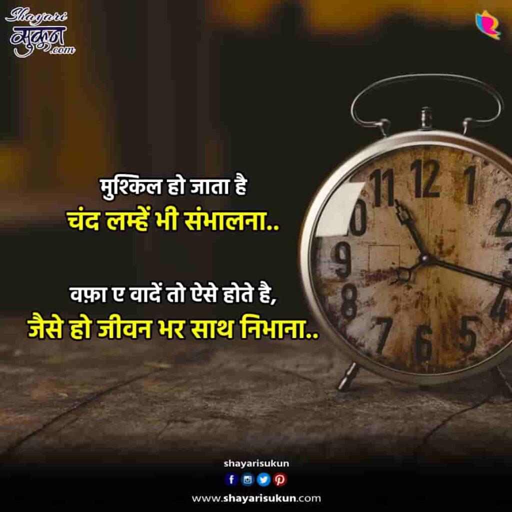 lamhe-2-sad-shayari-moment-hindi-poetry-1
