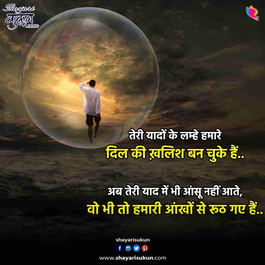 lamhe-2-sad-shayari-moment-hindi-poetry-2