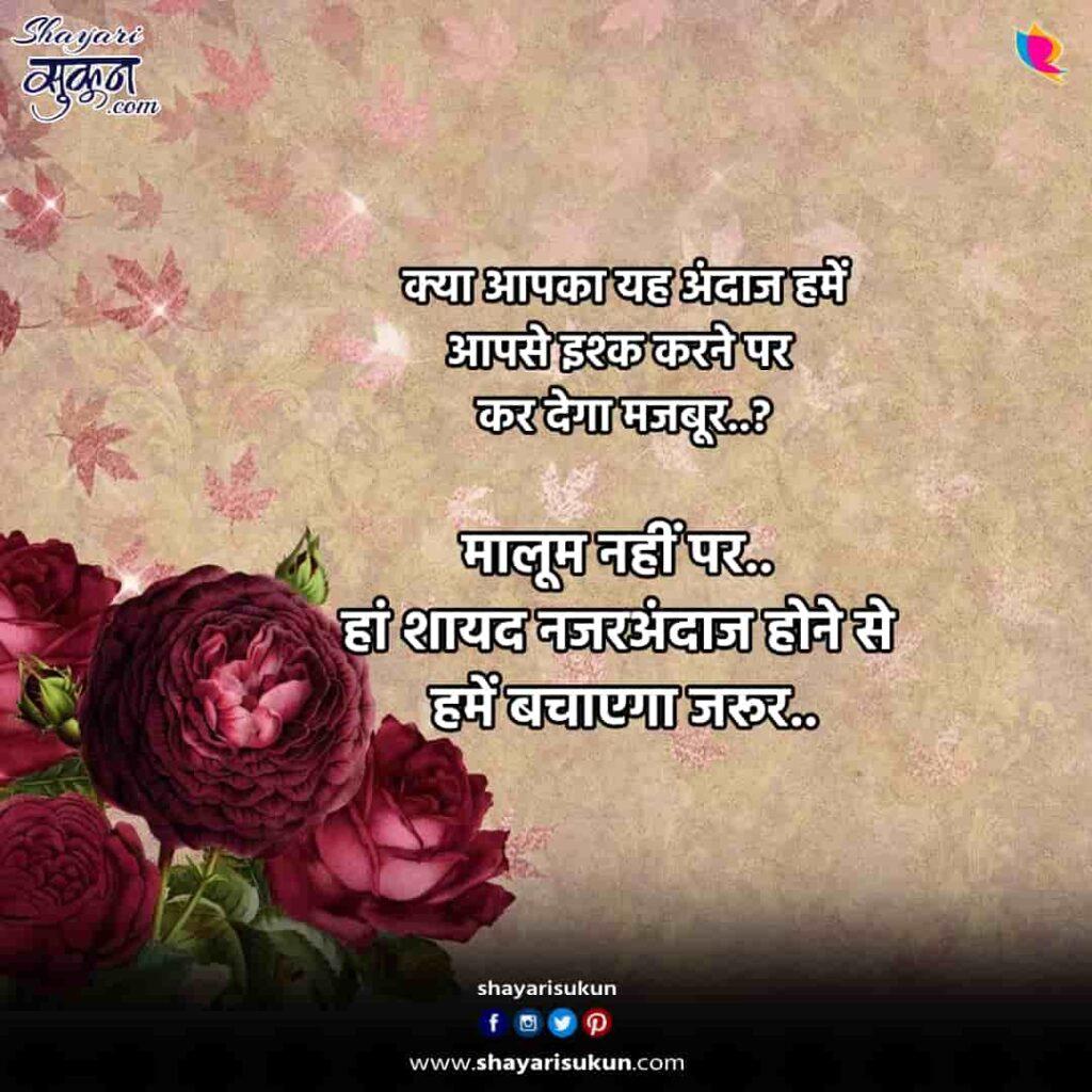 maloom-1-love-shayari-realize-hindi-poetry-2