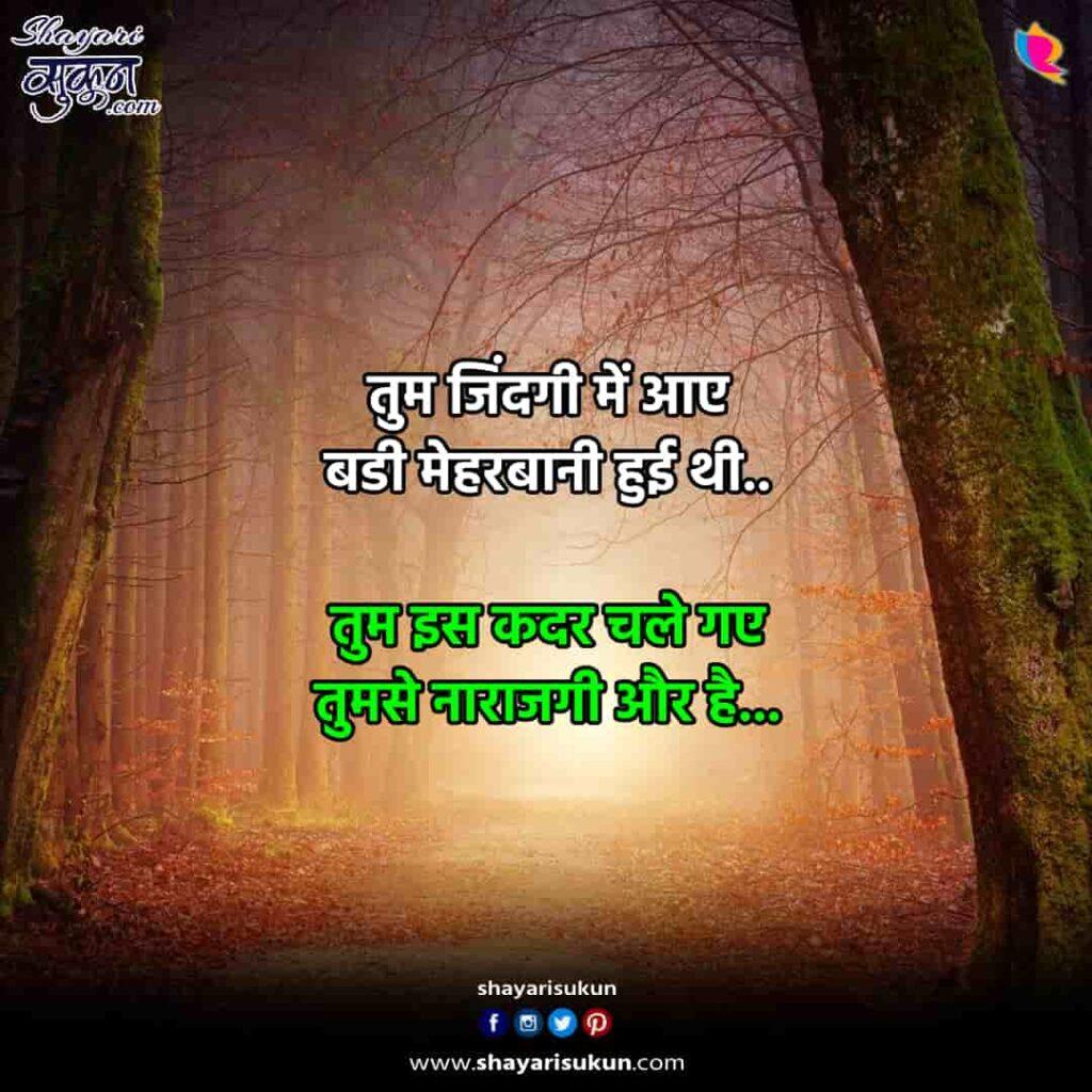 meherbani-1-sad-shayari-make-a-favor-poetry-hindi-1