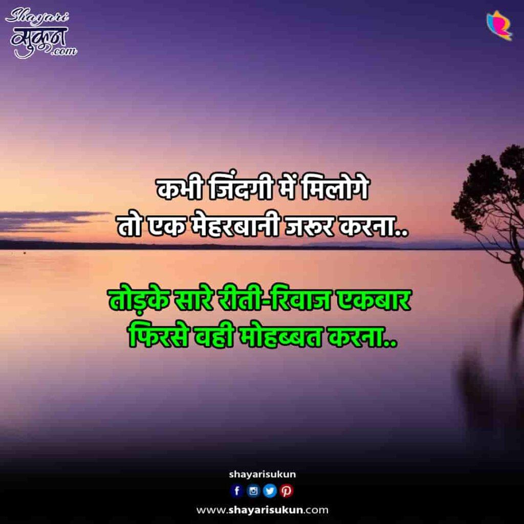 meherbani-1-sad-shayari-make-a-favor-poetry-hindi-2