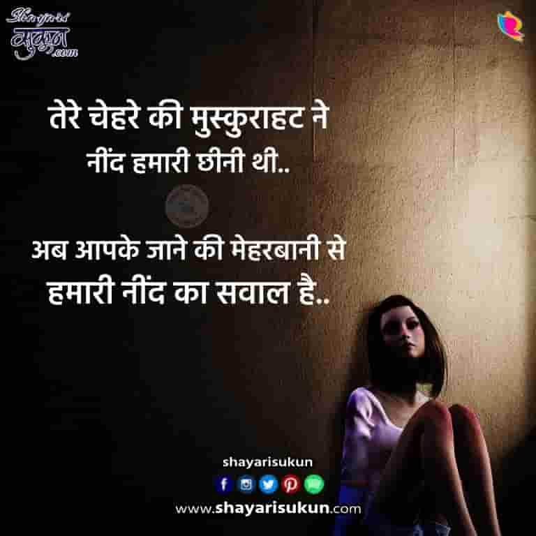 meherbani-sad-shayari-hindi-quotes