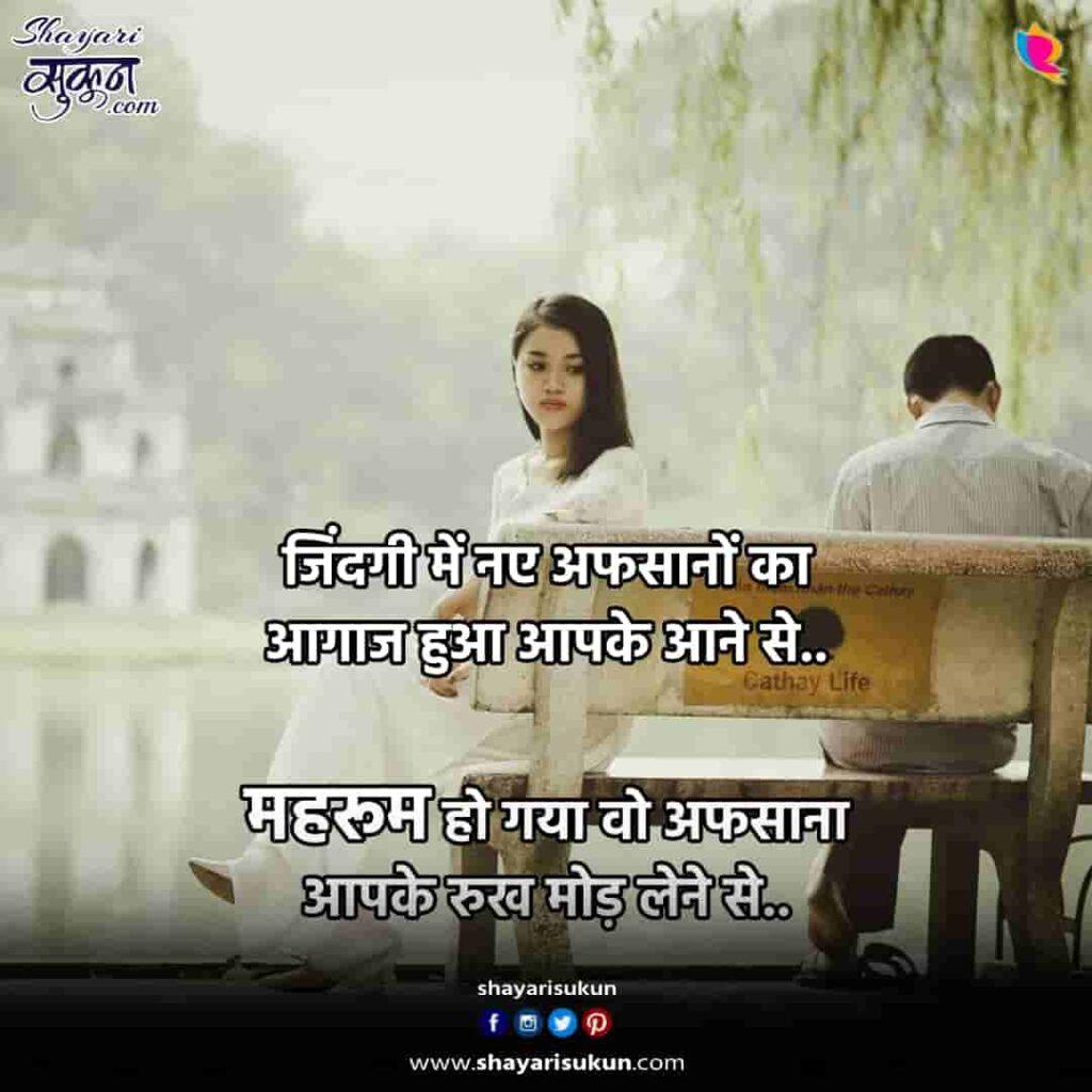 mehroom-1-sad-shayari-feeling-alone-poetry-2