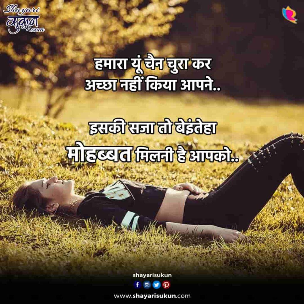 mohabbat-2-love-shayari-romantic-hindi-poetry-1