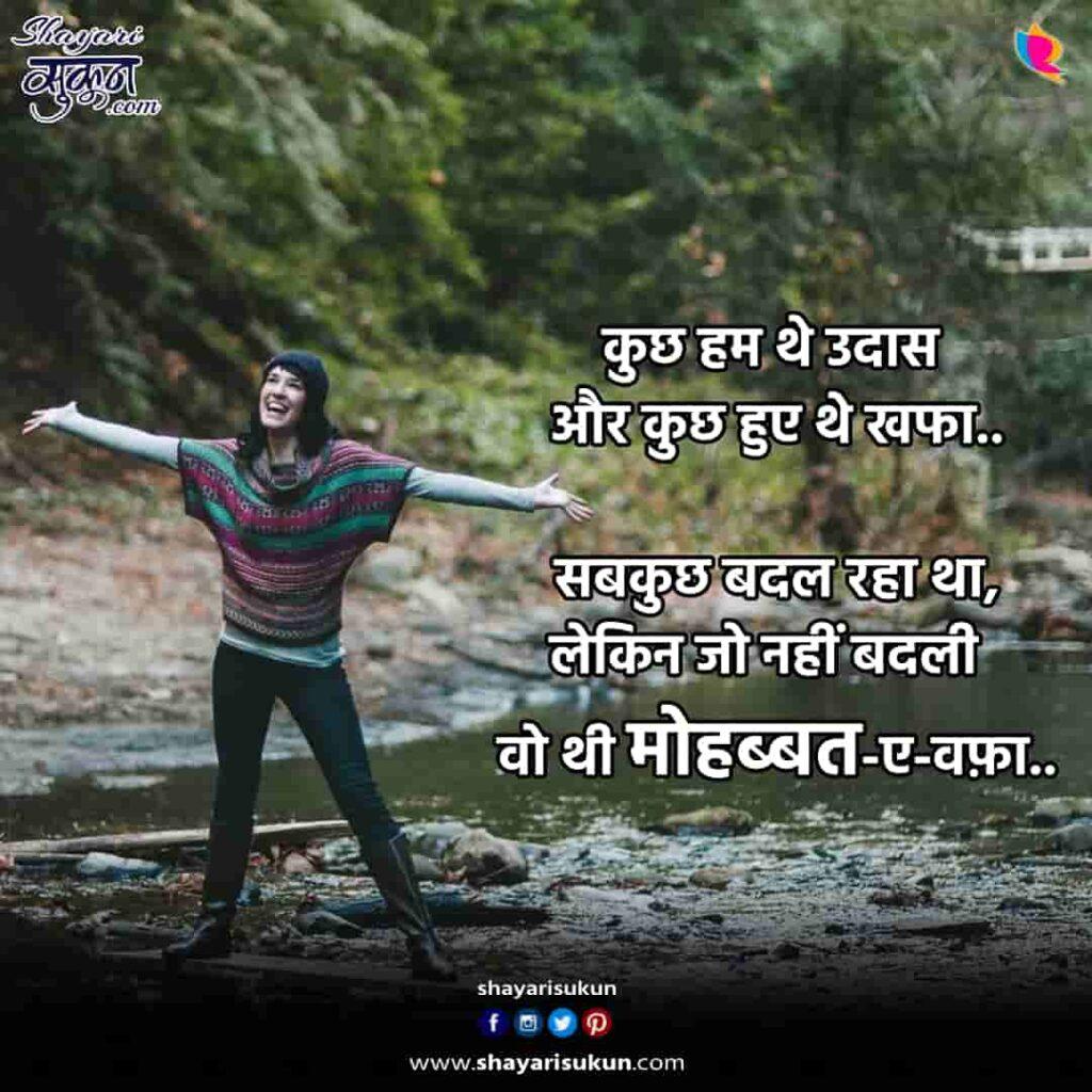 mohabbat-2-love-shayari-romantic-hindi-poetry-2
