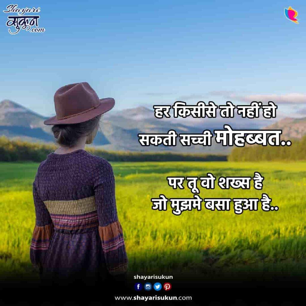 mohabbat-3-love-shayari-romantic-hindi-poetry-1