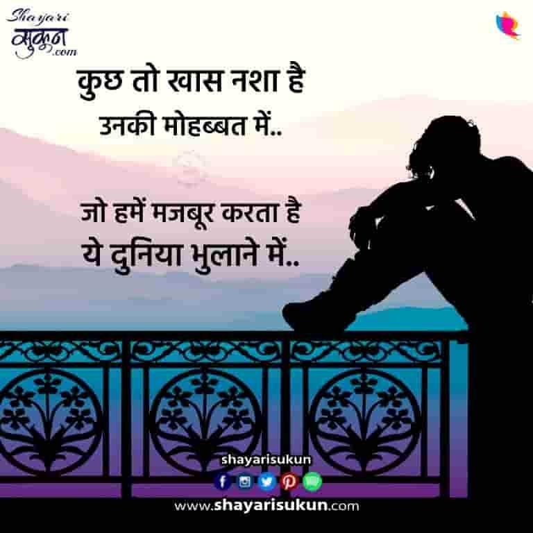 mohabbat shayari dardbhari sad hindi quotes