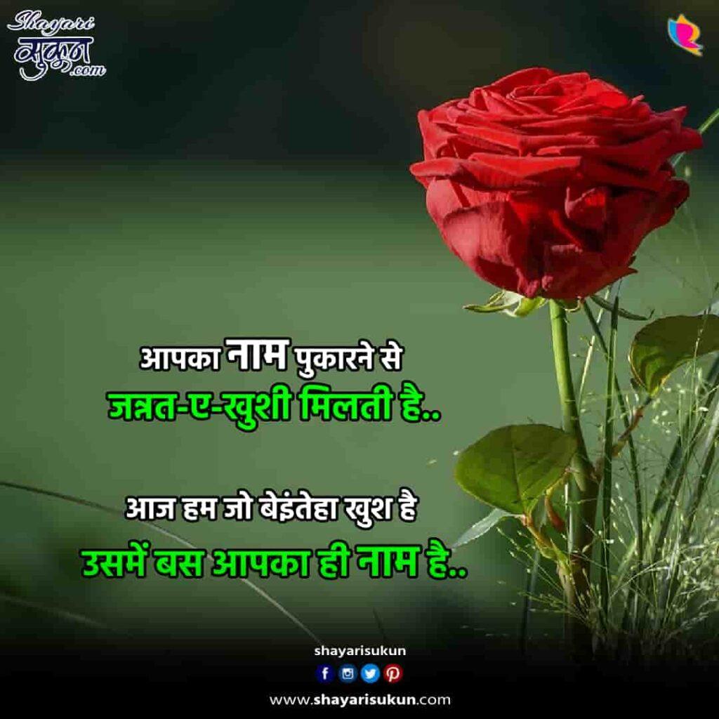 naam-1-love-shayari-hindi-poetry-name-1