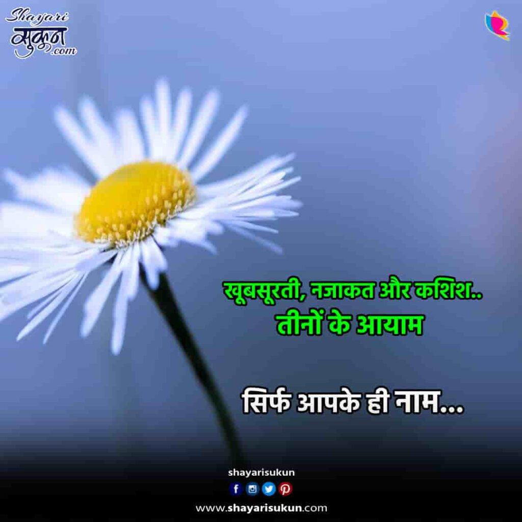 naam-1-love-shayari-hindi-poetry-name-2