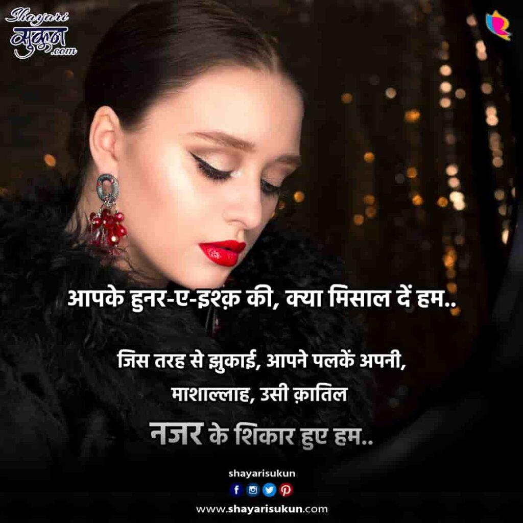 nazar-2-love-shayari-eyes-poetry-hindi-urdu-1