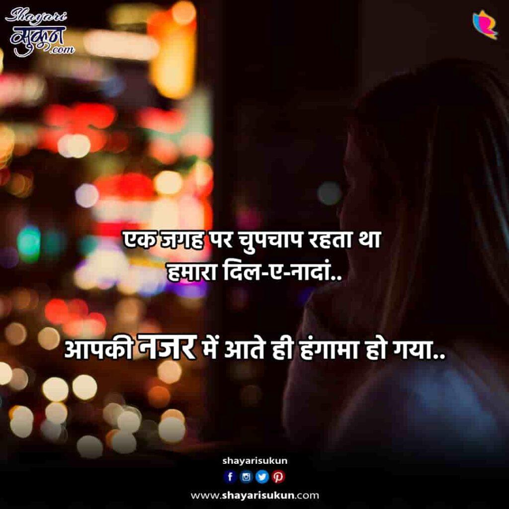 nazar-2-love-shayari-eyes-poetry-hindi-urdu-2