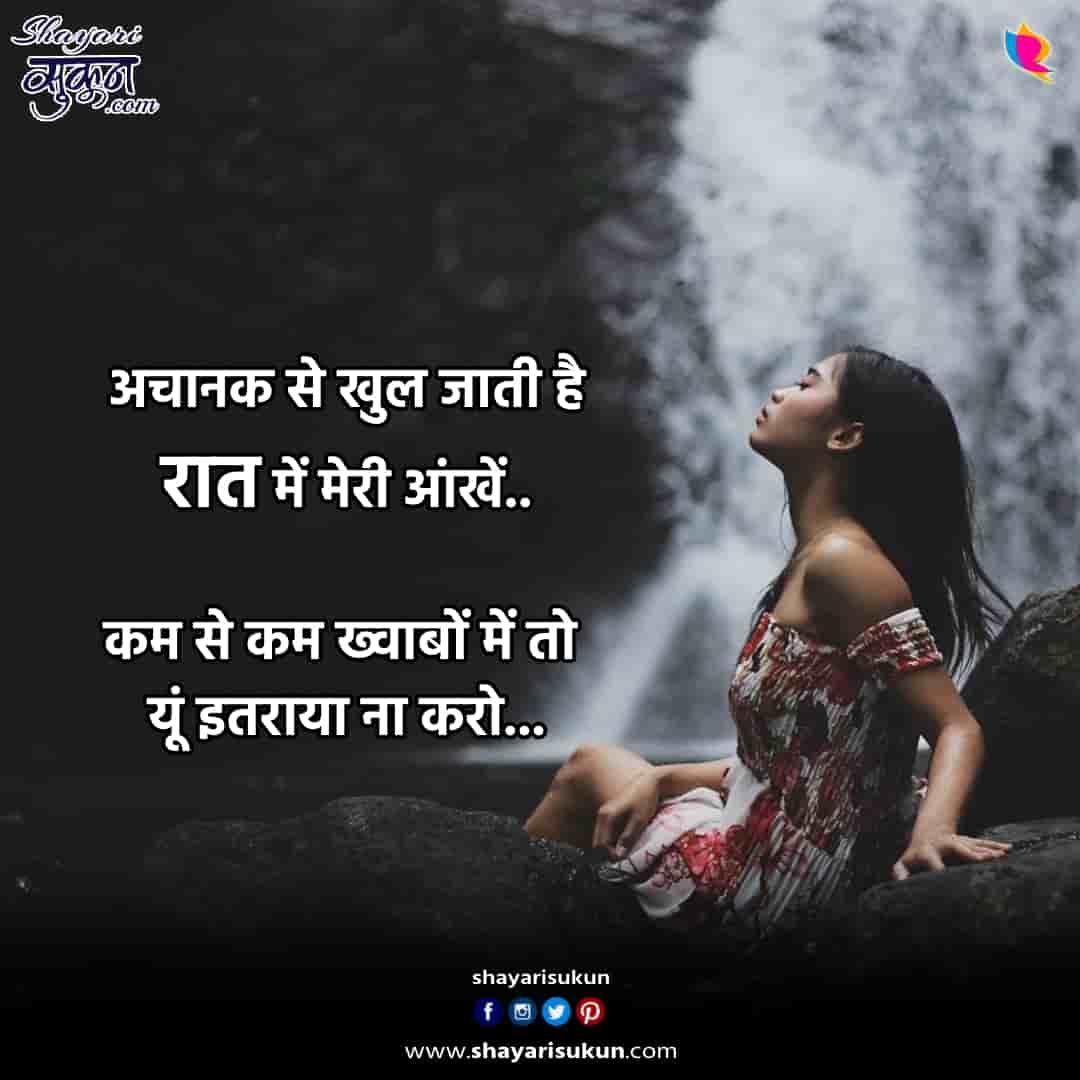 raat-1-love-shayari-sleepless-night-hindi-1